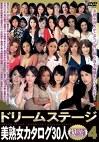 ドリームステージ美熟女カタログ30人 永久保存版 4