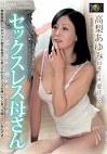 セックスレス母さん 高梨あゆみ40歳 愛音ミク