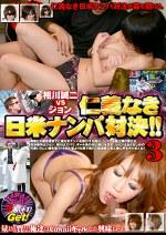 相川誠二 VS ジョン 仁義なき日米ナンパ対決!! 3