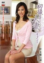 初撮り人妻ドキュメント 梓美穂 三十五歳