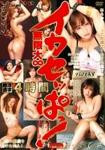 イカセッぱっ 無限大∞4時間 Vol.03