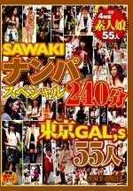 SAWAKI ナンパスペシャル240分 東京GAL,s 55人