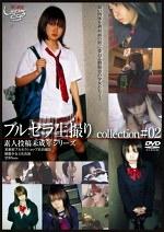 ブルセラ生撮り collection #02