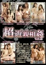 超近親相姦 Vol.2