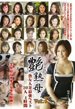 艶熟母 Vol.7 熟女人妻最強ベスト20人 4時間