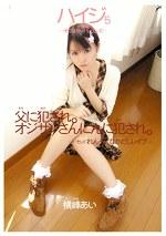 ハイジ5 少女愛~僕の可愛いバレエ人形~ 横峰あい