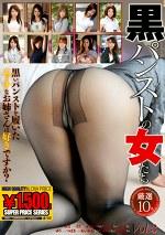 黒パンストの女たち厳選10人 Vol.3