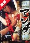 アンチ痴漢バス興業(株) Disc.1