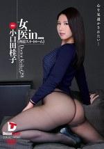 女医in...(脅迫スイートルーム) Doctor Keiko(29) 小口田桂子