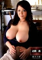 近親SO姦 「母さんの胸が大きすぎるから悪いんだ・・・」 櫻井夕樹
