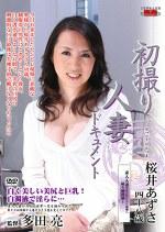 初撮り人妻ドキュメント 桜井あずさ 四十八歳