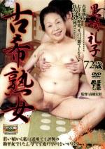 古希熟女 黒崎礼子72歳