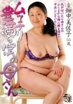 ムッチリ豊満な僕の母さん 畑中美佐子55歳