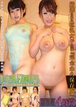 巨乳女子風呂 ムッチムチのたわわ巨乳女子大集合