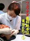 フェラチオ歯科助手は実在した!(3)