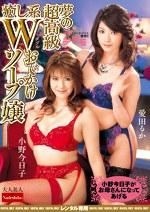 小野今日子がお母さんになってあげる 夢の超高級癒し系Wおでかけソープ嬢 小野今日子・愛田るか
