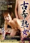 古希熟女 赤坂貴代70歳