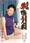 五十路巣鴨美人妻 持田涼子 五十一歳