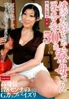 働く五十路熟女 第一章 僕の大好きな寮母さん 星杏奈50歳