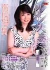 初撮り人妻ドキュメント 吉永美佐子 四十三歳