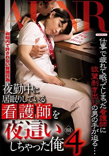 夜勤中に居眠りしている看護師を夜這いしちゃった俺4