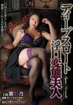 ディープスロート淫口変態夫人 紫彩乃