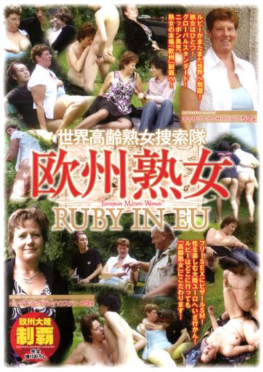 世界高齢熟女捜索隊 欧州熟女 RUBY IN EU