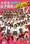 RADIX48 5thシーズン 聖水学園48 メガネ女子高生のおしっこ 48人440分