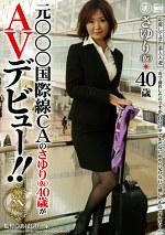 元○○○国際線CAのさゆり(仮)40歳がAVデビュー!!