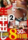 生中出し30人斬り 8時間SP volume.2