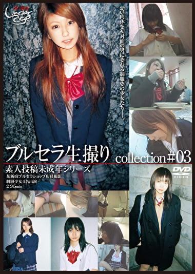 ブルセラ生撮り collection #03