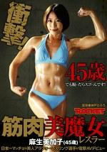 衝撃!45歳でも脱いだらスゴいんです! 筋肉美魔女レスラー 麻生美加子(45歳)