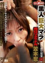 黒人初解禁 黒人巨大マラ VS 元ロリアイドル 笠木忍32歳