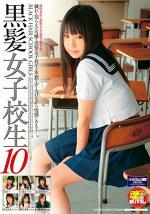 黒髪女子校生10