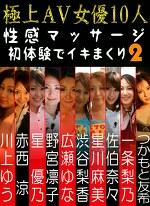極上AV女優10人 性感マッサージ初体験でイキまくり!(2)