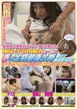 新宿東口某有名デパートで働くお嬢さん! 検尿・子宮内検査も一緒に春の定期健康診断受けてみませんか?