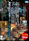 新宿歌舞伎町アングラ盗撮 2 摘発された本番マッサージ店の違法営業