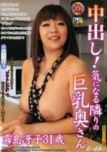 中出し!気になる隣りの巨乳奥さん 霧島冴子31歳