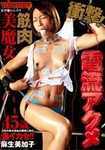 衝撃!筋肉美魔女電流アクメ 45歳 麻生美加子 2児の母が肉体の限界に挑む 鬼イカセ!!