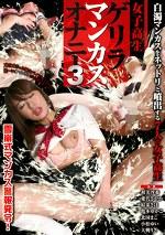 女子高生ゲリラ マンカスオナニー 3