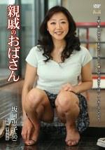 親戚のおばさん 坂口恵子 五十歳