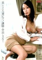 美しすぎる人妻ピアノ講師に中出しスル! 柳田やよい31歳