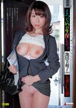 まつぢめの生保レディ 池田美和子