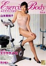 エクササイズボディ Ver.6 山本美和子
