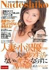 なでしこデビュー 人妻・小沢優(32歳) 夫との夜の生活がないのにガマンならずにAV出演しましたスペシャル!