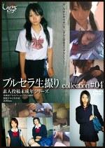 ブルセラ生撮り collection #04