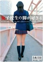 女子校生の脚が好き 4