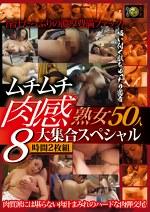 ムチムチ肉感熟女50人大集合スペシャル8時間