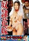 屈辱と恥辱のウエディングドレス 奴隷花嫁 ~人身売買結婚式で人生最高の一日が人生最悪な一日になった純白の羞恥奴隷~