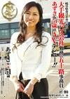 岐阜県春日井市にある大手観光バス会社勤務の五十路事務員あずさ(仮)51歳がAVデビュー!!
